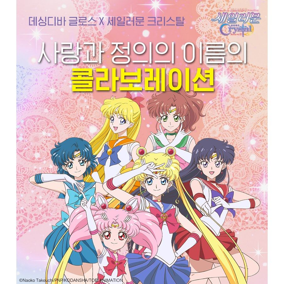 manga sailor moon
